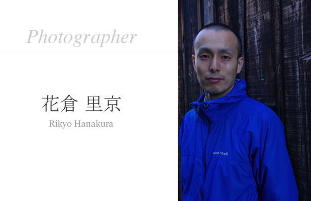 写真家 花倉里京(はなくらりきょう)