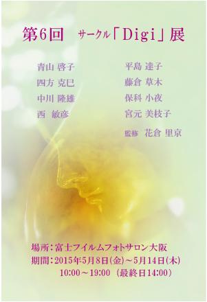 サークルDIGI案内ハガキ2015 [更新済み]