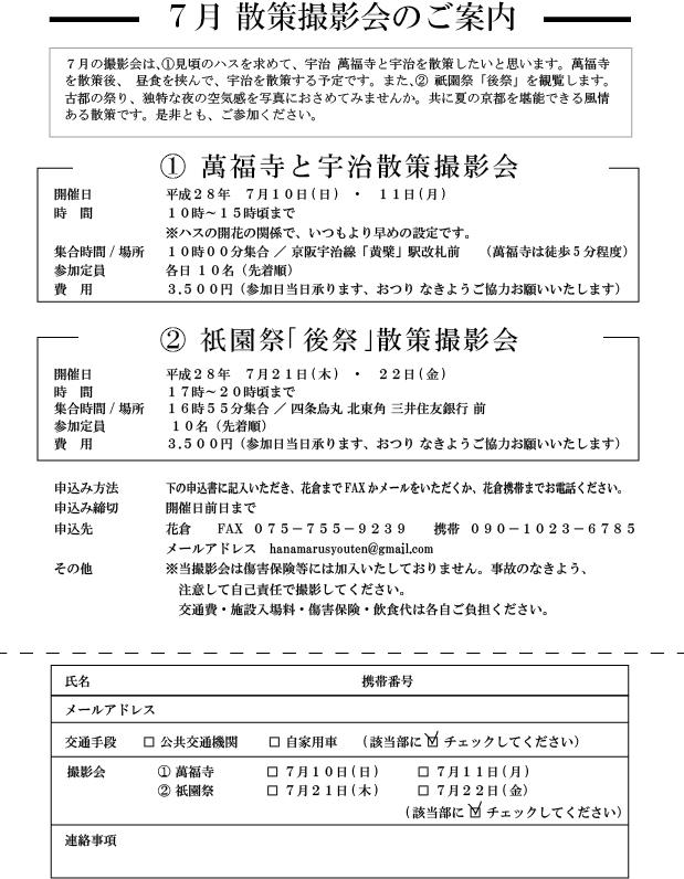 2016.7月萬福寺・祇園祭 撮影会チラシ