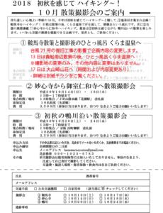 大山崎山荘 散策撮影会(10月17日) @ 鞍馬寺 | 京都市 | 京都府 | 日本