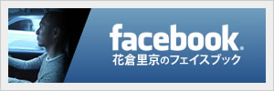 花倉里京Facebook(フェイスブック)